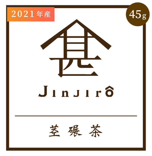 [45g]茎碾茶 2021年産