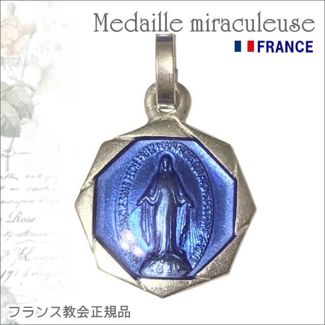 八角形フランスブルー 不思議のメダイユ 奇跡のメダイユ フランス教会正規品 聖母マリア ペンダント シルバーネックレス