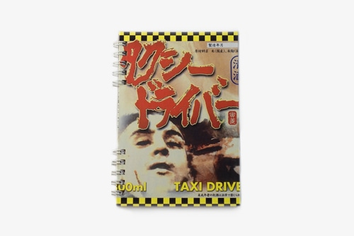 タクシードライバー / 純米原酒