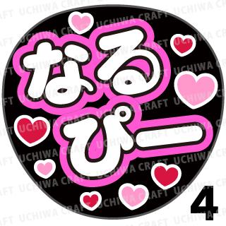 【プリントシール】【SKE48/チームK2/片岡成美】『なるぴー』コンサートや劇場公演に!手作り応援うちわで推しメンからファンサをもらおう!!