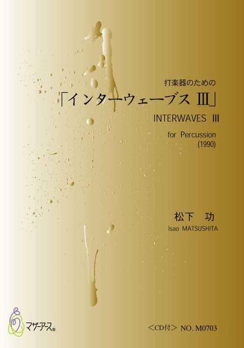 M0703 インターウェーブスIII(打楽器ソロ/松下功/楽譜)