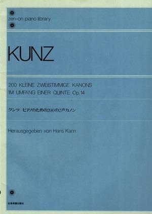 ISi2201 クンツ ピアノのための200の2声カノン(ピアノ/池田奈生子/楽譜)