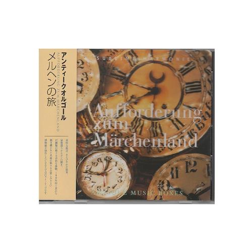 メルヘンの旅 CD