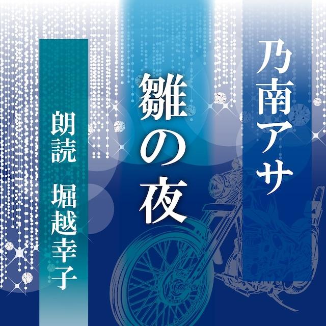 [ 朗読 CD ]雛の夜  [著者:乃南アサ]  [朗読:堀越幸子] 【CD2枚】 全文朗読 送料無料 オーディオブック AudioBook