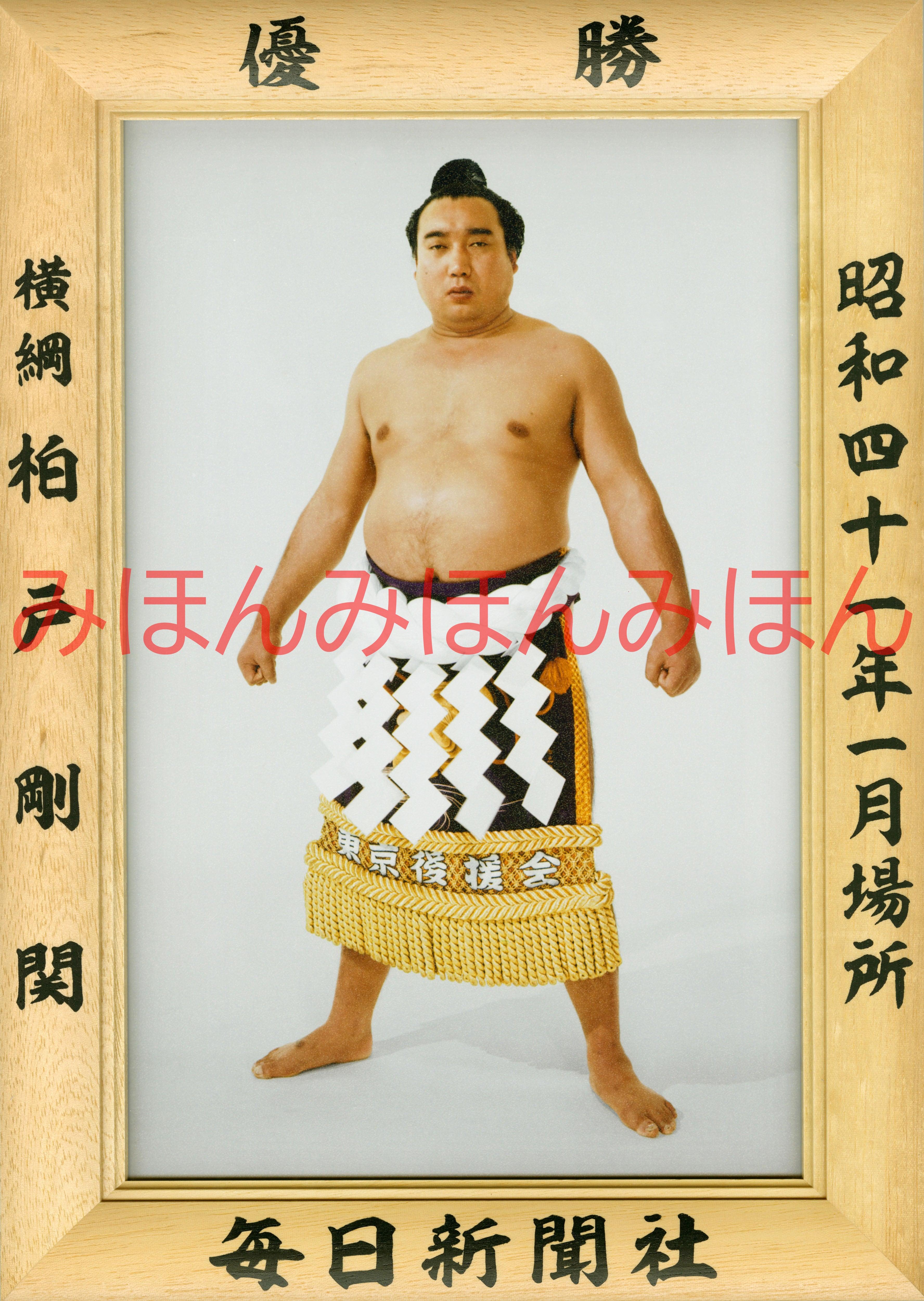 昭和41年1月場所優勝 横綱 柏戸剛関(4回目の優勝)