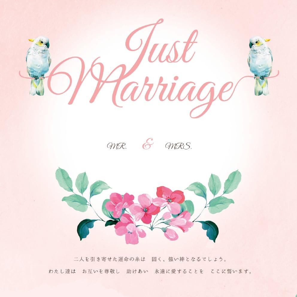 婚姻届Labo tsumuguーGarden