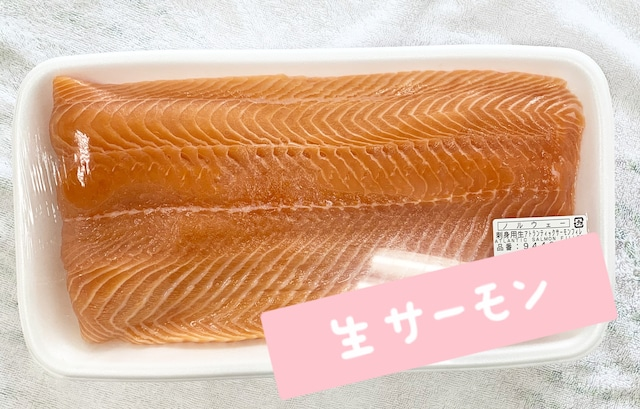 生サーモン (約1kg)