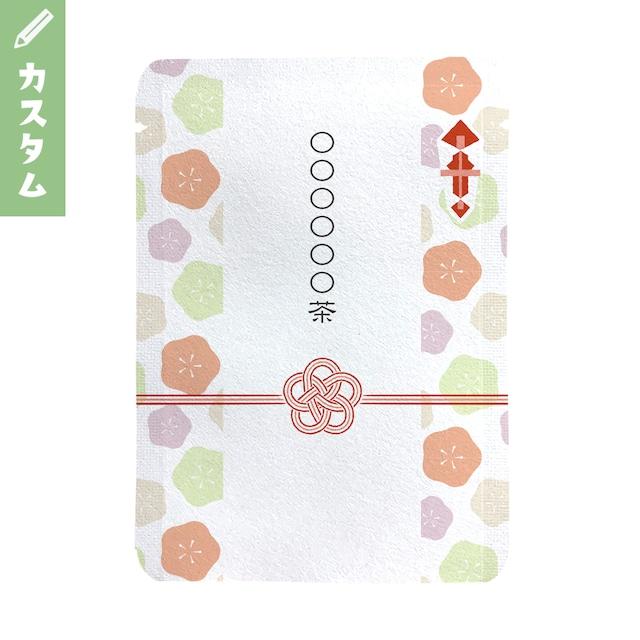 【カスタム対応】花水引き柄(10個セット)_cg021|オリジナルメッセージプチギフト茶