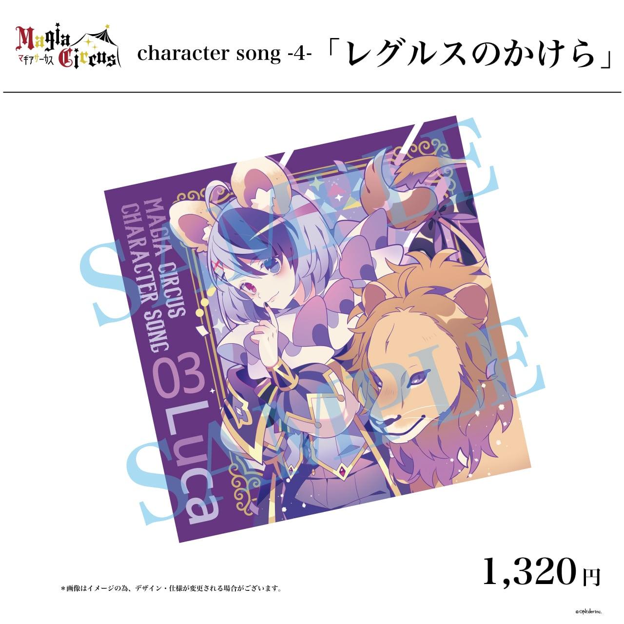 【予約商品同梱】Magia Circus character song -4- 「レグルスのかけら」