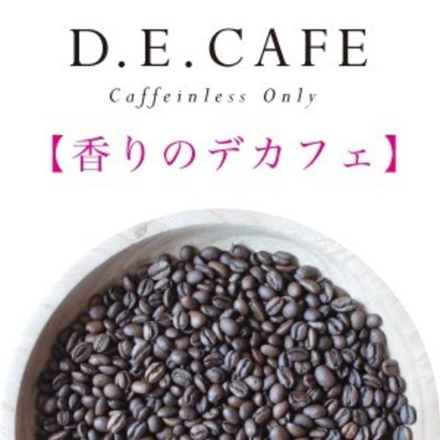 【香り】のデカフェ