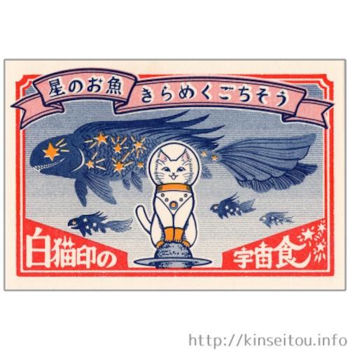 ポストカード - 白猫印の宇宙食 おさかな味 - 金星灯百貨店
