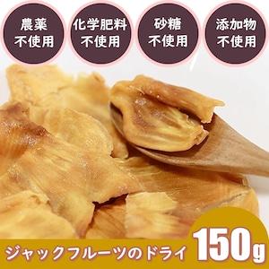 ジャックフルーツ(150g)ドライフルーツ オーガニック栽培 砂糖不使用 無添加
