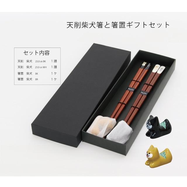 天削柴犬箸&箸置 ギフトセット(コード:790084)
