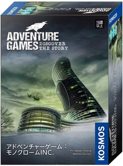 アドベンチャーゲーム: モノクロームINC.