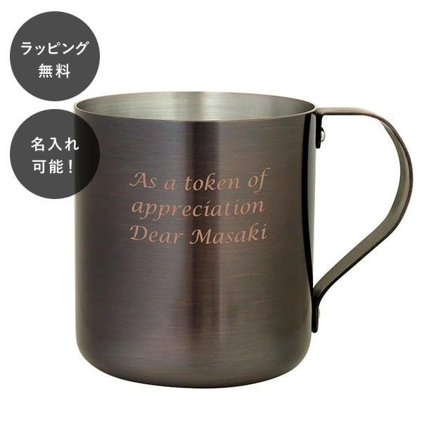 名入れ コッパーマグ マグカップ アイスコーヒー用 tu-0309