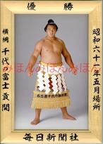 昭和61年5月場所優勝 横綱 千代の富士貢関(16回目の優勝)