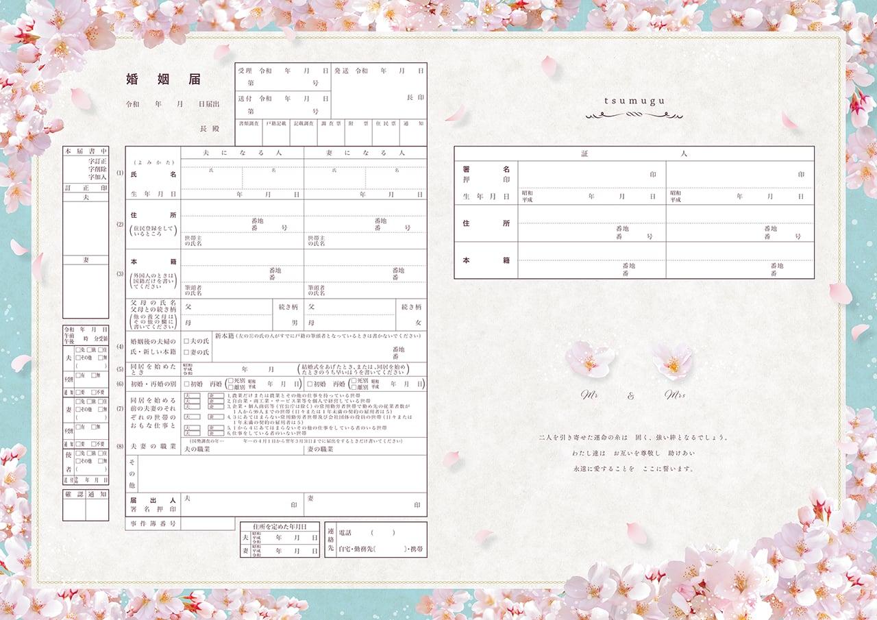 婚姻届Labo tsumuguーSakura