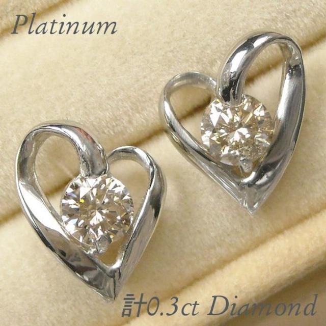 ダイヤモンドピアス 一粒 プラチナ ハート 計0.3カラット レディース 大粒 pt900