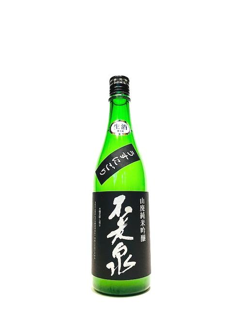 不老泉 山廃純米吟醸無濾過生原酒 うすにごり 滋賀県産山田錦59% 720ml