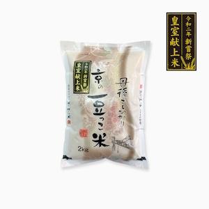 京の豆っこ米 - 2㎏
