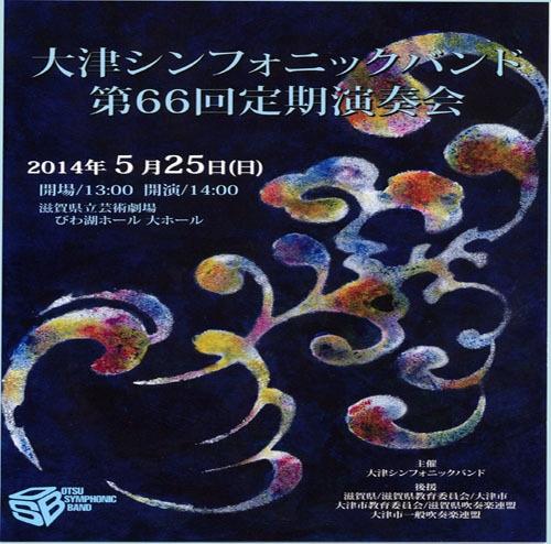大津シンフォニックバンド 第66回定期演奏会[2014年5月25日]