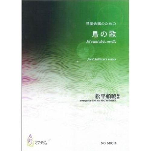 M0018 鳥の歌(児童合唱/松平頼暁/楽譜)