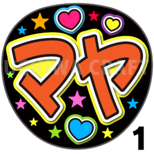 【プリントシール】【NiziU(ニジュー)/勝村摩耶】『マヤ』コンサートやライブに!手作り応援うちわでファンサをもらおう!!!