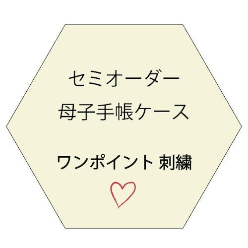 セミオーダー母子手帳ケース<ワンポイント>
