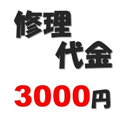 SCUFコントローラー 修理代金 3000円