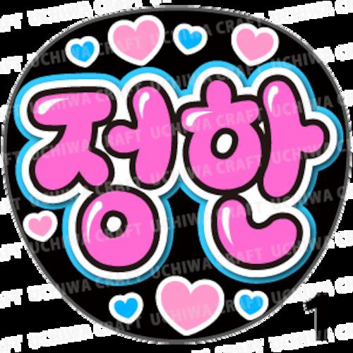 【プリントシール】【SEVENTEEN(セブンティーン)/ジョンハン】『정한』K-POPのコンサートやツアーに!手作り応援うちわでファンサをもらおう!!!