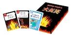 炎上シミュレーションカードゲーム「大炎笑」第2版