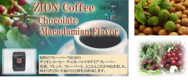コーヒー ザイオンコーヒー チョコレートマカダミア ZION coffee Choco Maca 1pack