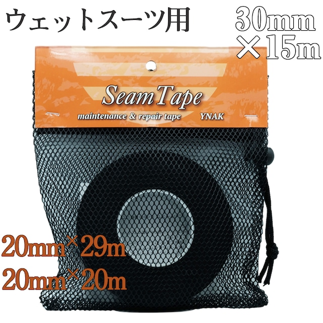 シームテープ ウェットスーツ マリンウェア 補修 リペア メンテナンス 用 強力 ジャージ 伸縮素材 アイロン式 幅30mm×15m ブラック YNAK