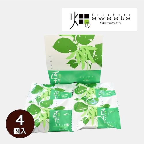 【送料込み】宮城産菜(みやぎさんさい) 畑のずんだ ずんだのミルクまんじゅう 4個入