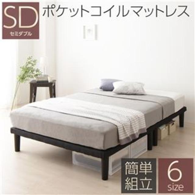 ベッド 脚付き 分割 連結 ボトム 木製 シンプル モダン 組立 簡単 20cm 脚 セミダブル ポケットコイルマットレス付き