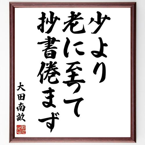 大田南畝の名言書道色紙『少より老に至って抄書倦まず』額付き/受注後直筆(千言堂)Y0767