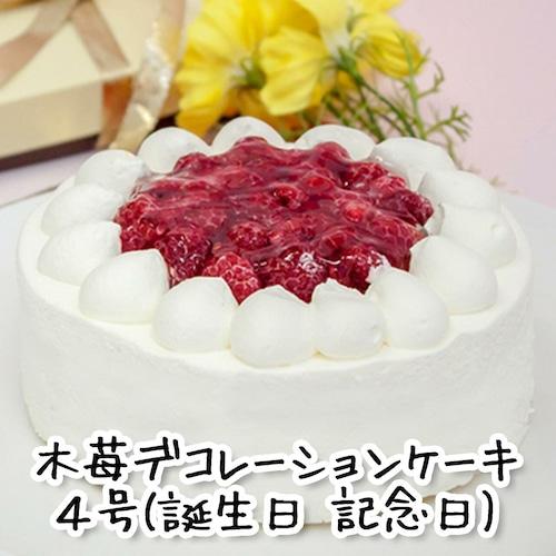 木苺デコレーションケーキ 4号 (誕生日 記念日 生クリーム、2〜4名様分)