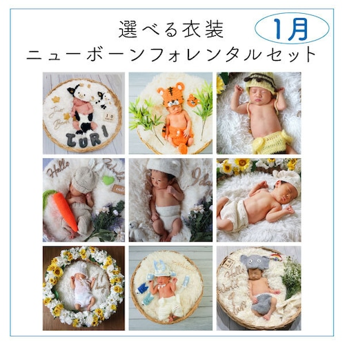 36種類から選べる衣装が特別♡ニューボーンフォト男の子セットベーシックプラン<1月ご出産予定日のお客様ご予約枠>