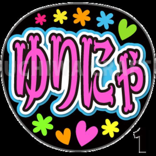 【プリントシール】【STU48/研究生/南有梨菜】『ゆりにゃ』コンサートや劇場公演に!手作り応援うちわで推しメンからファンサをもらおう!!