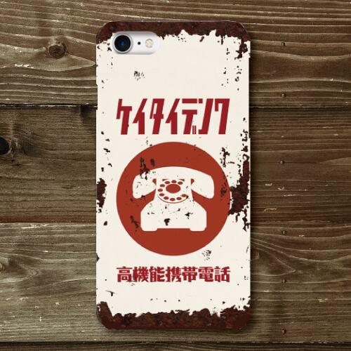 レトロ看板調/ホーロー看板調/ケイタイデンワ/白色ベース(ホワイト)/iPhoneスマホケース(ハードケース)