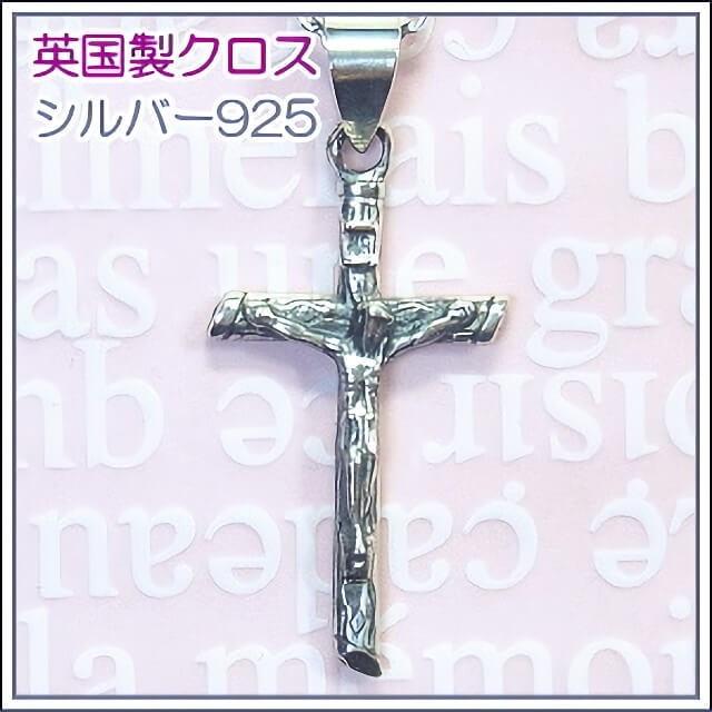 【SALE】シルバー925 キリストクロス 十字架 英国製 ネックレス ペンダント ネックレス SV925