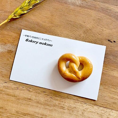 Bakery mokano  / こんがりミニチュアプレッツェル ブローチorマグネット【受注制作】