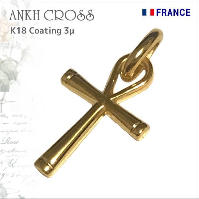 アンククロス エジプト十字架 18金コーティング パリ マドレーヌ寺院正規品 フランス製 ペンダント チャーム ゴールドネックレス