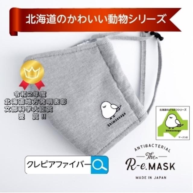 R-eマスク 数量限定シマエナガ/抗菌/抗ウィルス/抗カビ/3層構造/特許繊維クレピアファイバー /洗える/