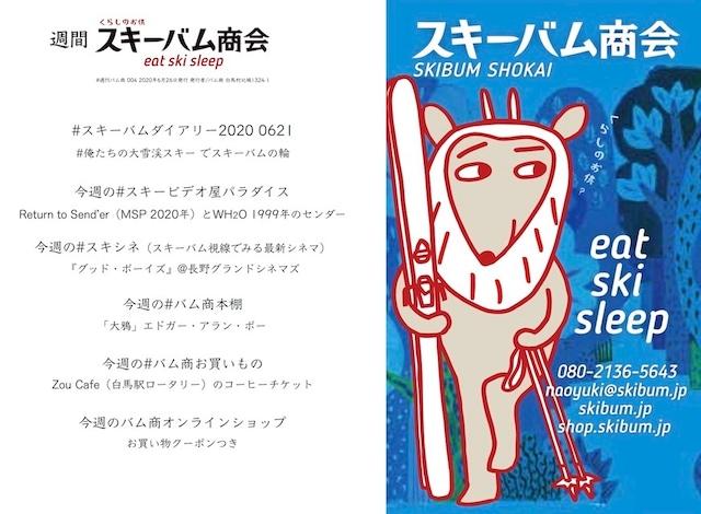 週刊バム商 004【コーヒー付き送料無料】
