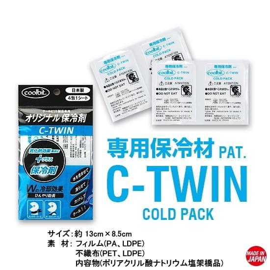 保冷剤2×2 C-TWIN