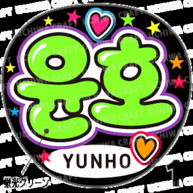 【蛍光プリントシールU】【東方神起/チョン・ユンホ】K-POPのコンサートやツアーに!手作り応援うちわでファンサをもらおう!!!