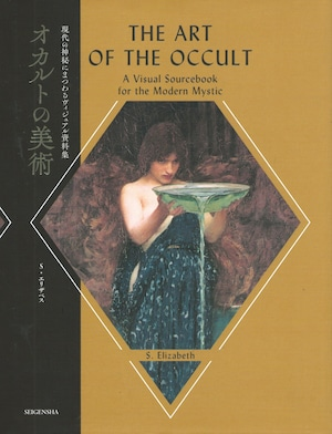 オカルトの美術——現代の神秘にまつわるヴィジュアル資料集