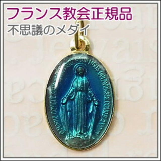 不思議のメダイ 奇跡のメダイユ フランス教会正規品 Lサイズ ゴールド×ブルー 聖母マリア ペンダント