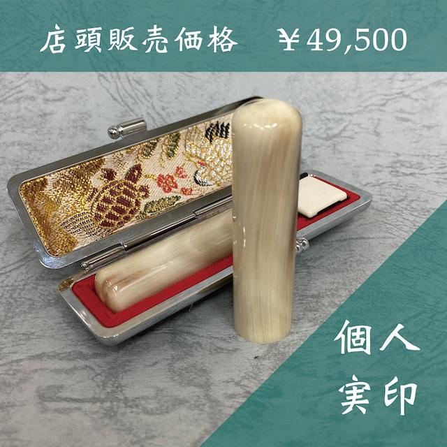 【個人用】実印(15mm)白水牛